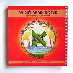 hebrew-letters-mandala-colouring-book